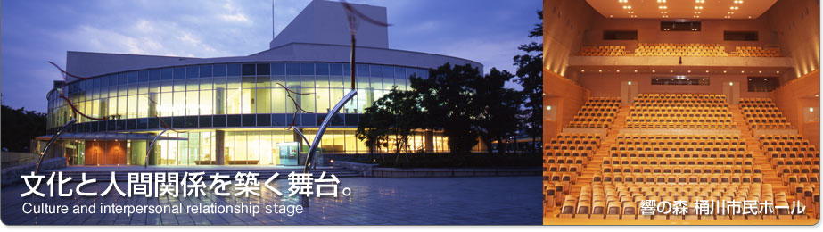 文化と人間関係を築く舞台。響の森 桶川市民ホール