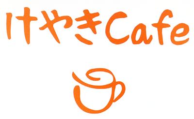 けやきカフェ