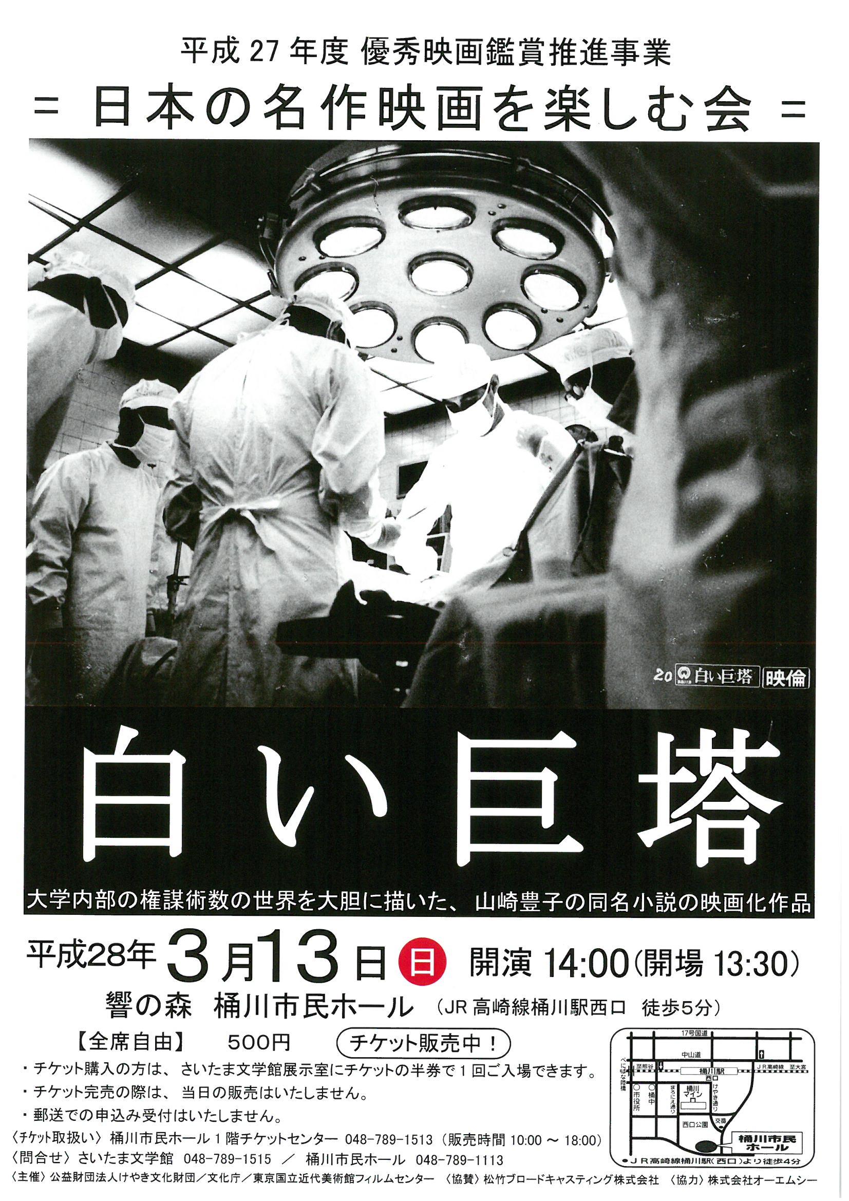 白い巨塔 (映画)