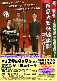 東京大衆歌謡楽団チラシ(表)のコピー