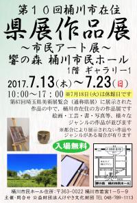 県展作品展のコピー