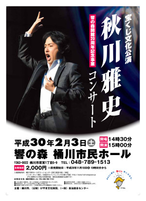 秋川雅史コンサート宝くじ