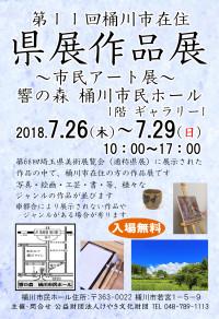 県展作品展A3