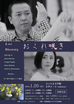 おくれ咲き(表)