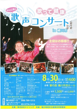 歌声コンサート830チラシ表