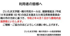 1220敷地内禁煙告知文