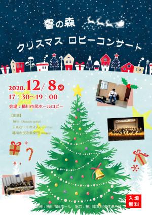 クリスマスロビーコンサート