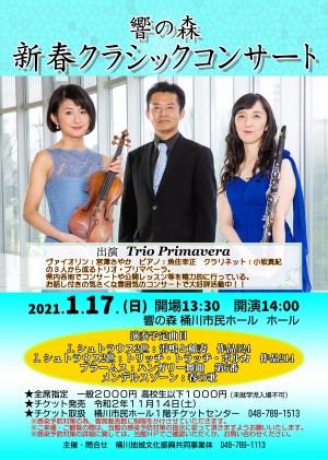 新春クラシックコンサート